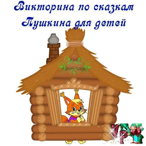 Викторина по сказкам Пушкина для детей. Сказки А.С. Пушкина