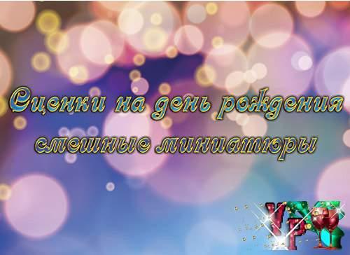 Изображение - Прикольное поздравление с днем рождения сценка 1407393044_1