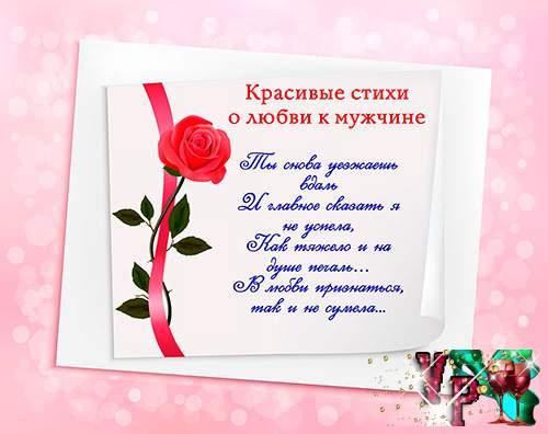 Красивые стихи о любви к мужчине