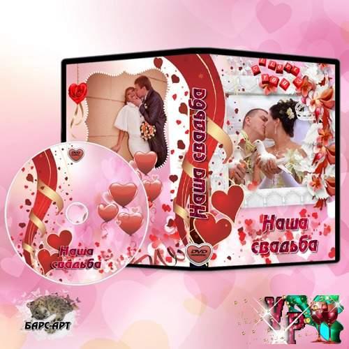 Свадебная обложка и задувка DVD - Сердца наши бьются вместе