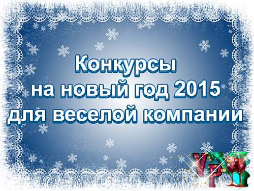 Конкурсы на новый год 2016 для веселой компании. Веселые конкурсы