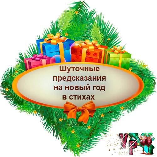 поздравления с новым годом шуточные для лотереи станет прекрасным подарком
