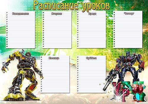 Расписание уроков для мальчиков трансформеры