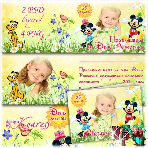 Детское праздничное приглашение с вырезами для фото и героями мультфильмов Диснея - День Рождения