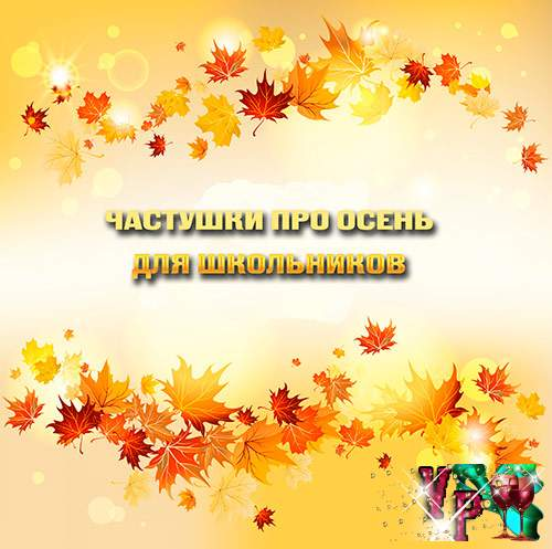 Частушки про осень для школьников