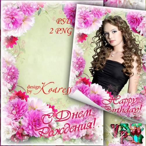 Рамка для фото с белыми, красными и розовыми георгинами для фотошопа - Букет на День Рождения