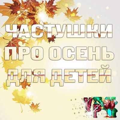 Частушки про осень для детей. Частушки детские