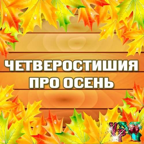 Четверостишия про осень. Для детей четверостишия про осень