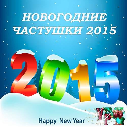 Новогодние частушки 2015. Частушки на 2015 год козы
