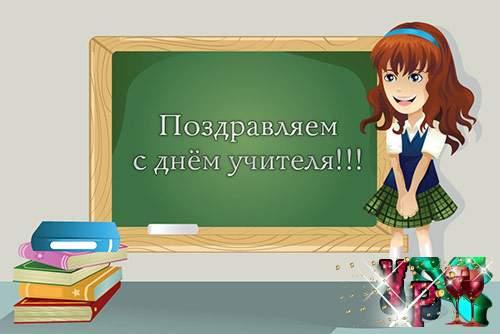 Поздравления с днём учителя от учеников