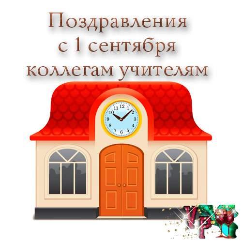 Поздравления с 1 сентября коллегам учителям