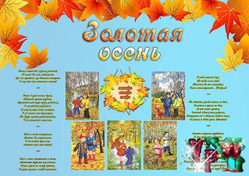Стенгазета золотая осень - золотая пора
