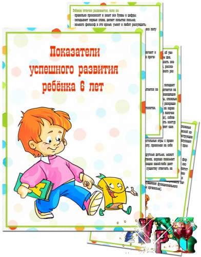 Папка передвижка для детского сада - Показатели успешного развития ребенка 6 лет