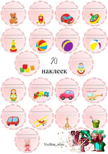 Наклейки на шкафчики для детей в ДОУ - Игрушки