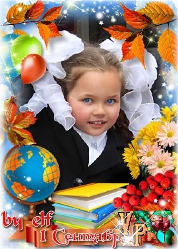 Школьная рамка – С 1 сентября 2014