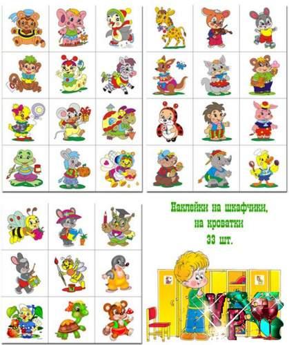 33 наклейки на шкафчики и кроватки в детский сад