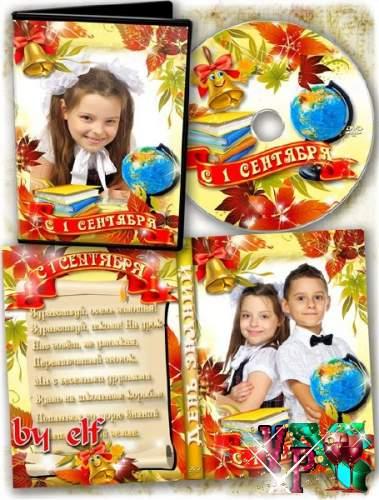 Обложка DVD и задувка на диск к 1 сентября 2014