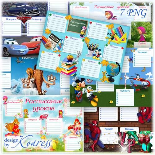 Расписания уроков для фотошопа с персонажами любимых мультиков