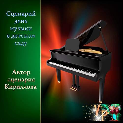 Сценарий день музыки в детском саду