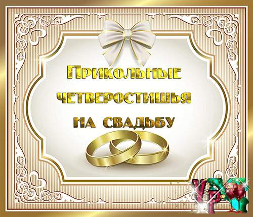Прикольные четверостишья на свадьбу