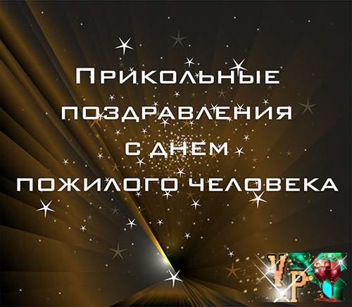 Изображение - Поздравление с днем пожилых людей прикольное 1411026688_1