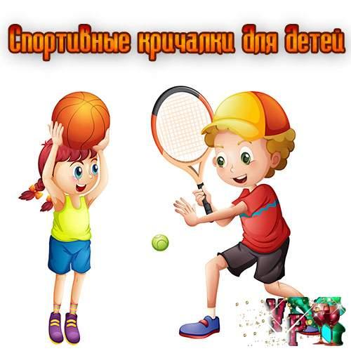 Спортивные кричалки для детей