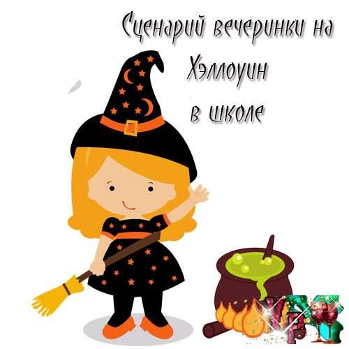 Сценарий вечеринки на Хэллоуин в школе