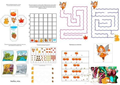 Дидактические игры для детей - Осенние игры часть2