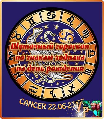 Шуточный гороскоп по знакам зодиака на день рождения