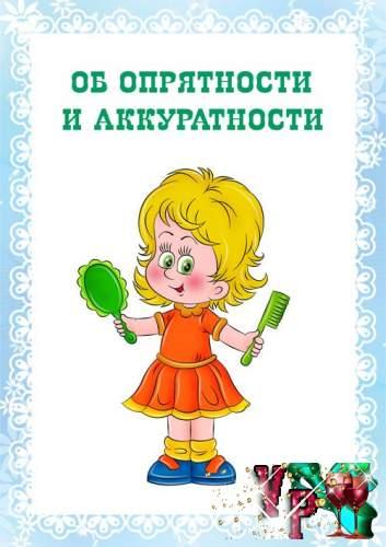 Папка передвижка для детского сада - Об опрятности и аккуратности