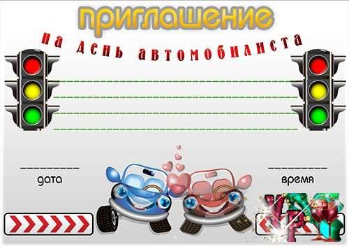 Приглашение на день автомобилиста