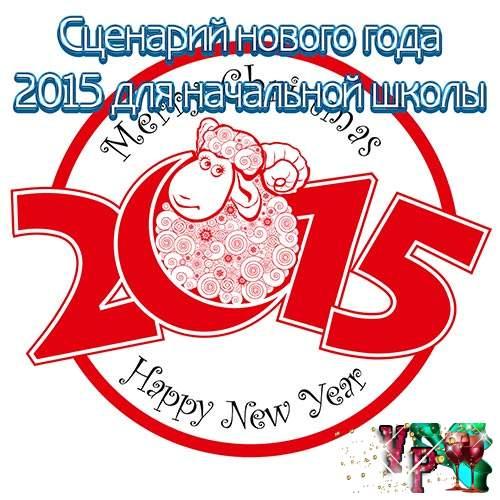 Сценарий нового года 2016 для начальной школы