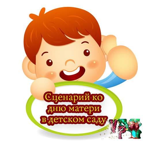 Сценарий ко дню матери в детском саду. Сценарий праздника и концерта