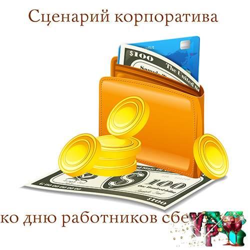 Сценарий корпоратива ко дню работников сбербанка