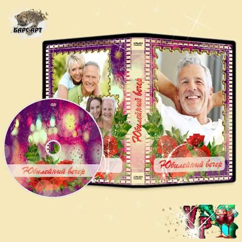 Обложка и задувка DVD - На память о веселом юбилее