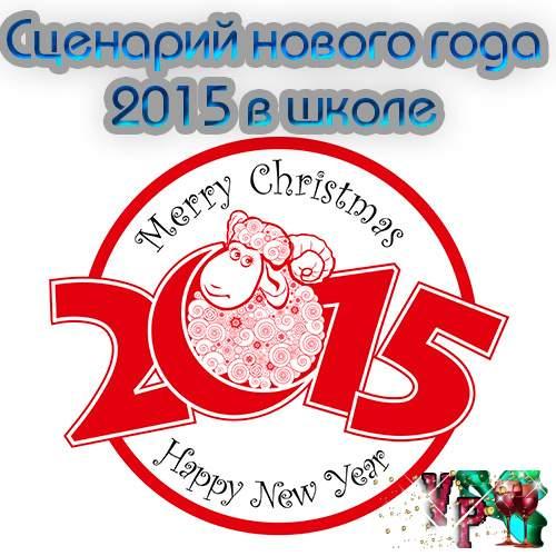 Сценарий нового года 2015 в школе