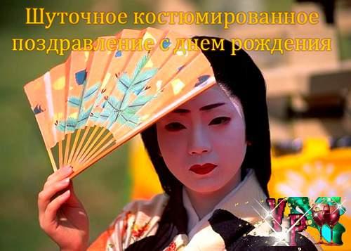 Изображение - Поздравление костюмированное с днем рождения 1413448891_1