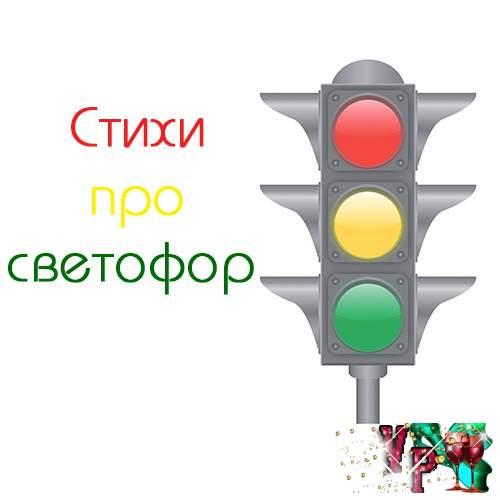 Стихи про светофор для дошкольников и детей