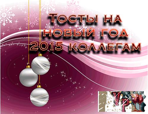 Тосты на новый год 2015 коллегам. Тосты для коллег