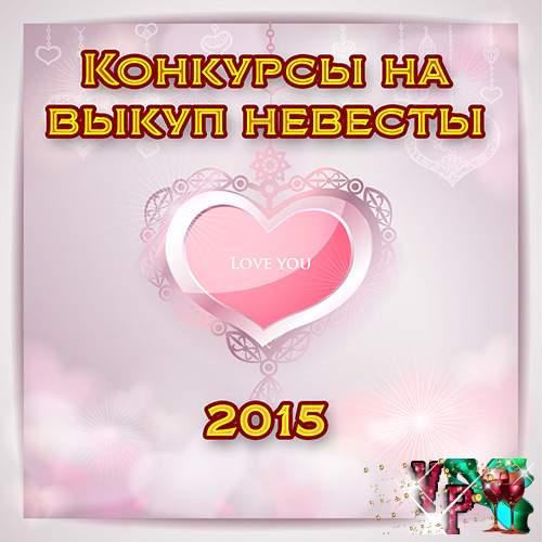 Конкурсы на выкуп невесты 2015. Новые конкурсы