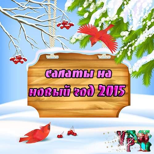 Новые салаты на новый год 2015 с фото (новый год козы)