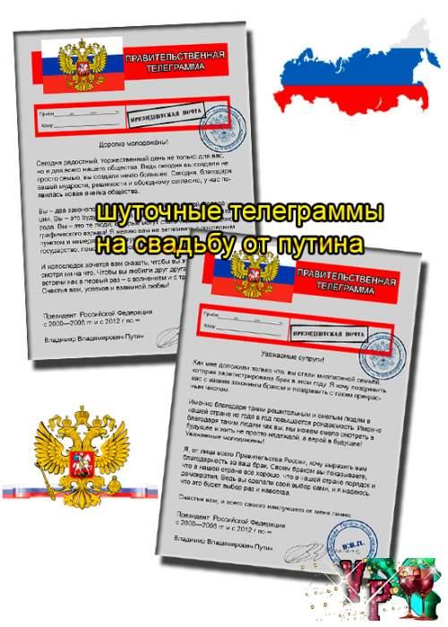 Шуточные телеграммы на свадьбу от Путина