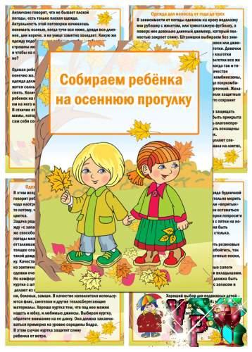 Папка передвижка - Собираем ребенка на осеннюю прогулку