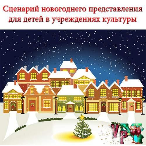 Сценарий новогоднего представления для детей в учреждениях культуры