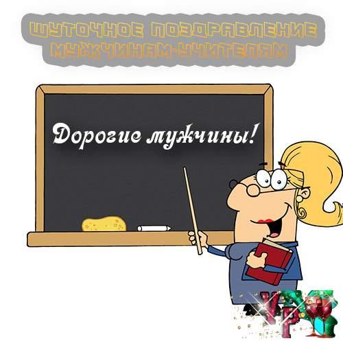 Шуточное поздравление мужчинам-учителям от женской половины коллектива