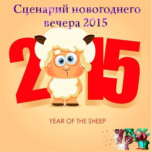 Сценарий новогоднего вечера 2015 (год козы)