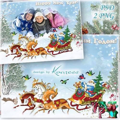 Новогодняя детская рамка - Дед Мороз по лесу мчится