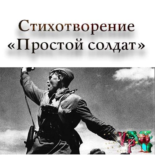 Стихотворение - Простой солдат