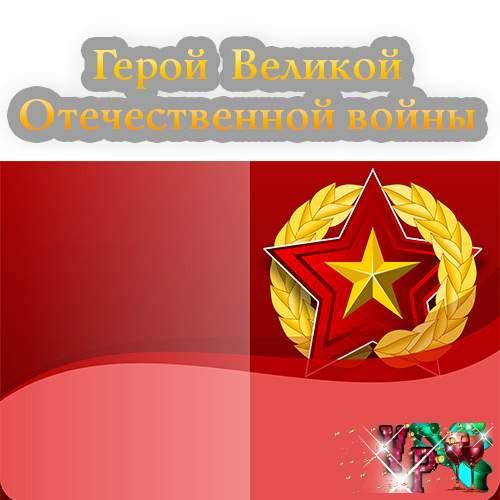 Стихотворение - Герой  Великой Отечественной войны