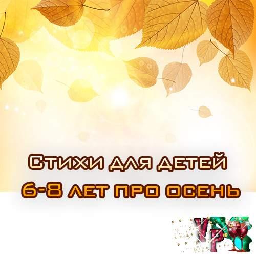 Стихи для детей  6-8 лет про осень